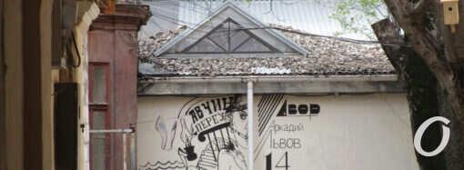 Памяти Аркадия Львова: в старом одесском переулке увековечивают знаменитый «Двор» (фото)