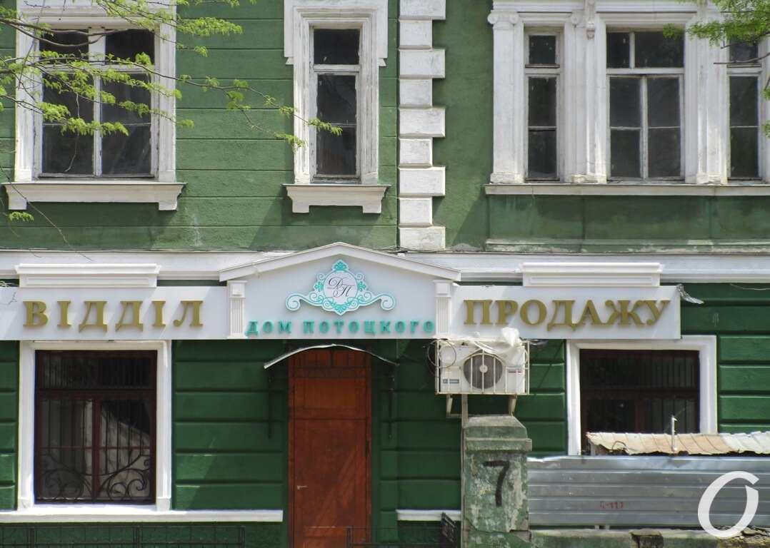 Дом Потоцкого