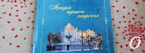 Путь длиной в век: в Одессе презентовали книгу об истории Профессионального колледжа связи и информатизации (фоторепортаж)