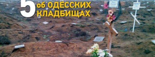 5 фактов об одесских кладбищах: что мы о них знаем и о чем помним