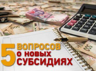 Пять вопросов о новой субсидии: кто останется без помощи?
