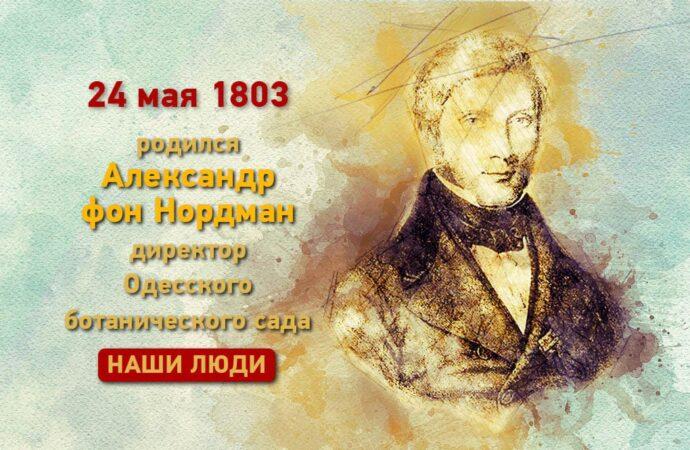 Наши люди: как финский ученый стал директором Одесского ботсада