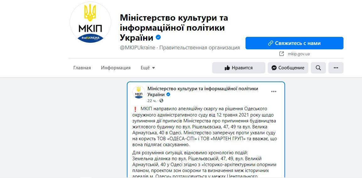 Минкульт против сноса типографии Фесенко