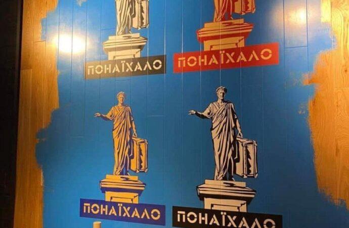 Скандальная «Реберня» и автобус в огне: главные события Одессы за 5 мая