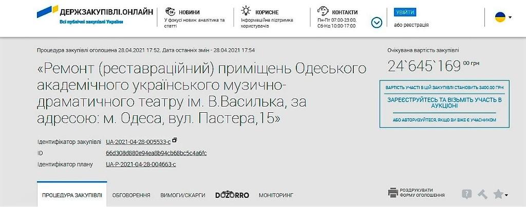 реставрация Украинского театра, тендер
