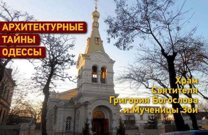 Архитектурные тайны Одессы: храм святителя Григория