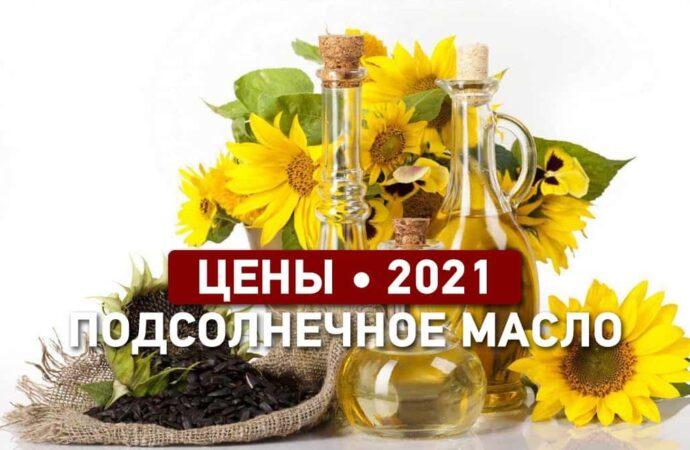 Цены на продукты: почему подсолнечное масло в Украине дороже, чем в Европе?