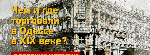 Одесские истории: чем и где торговали в Одессе в ХІХ веке?