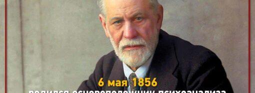 6 мая 1856 года родился Зигмунд Фрейд: что его связывает с Одессой