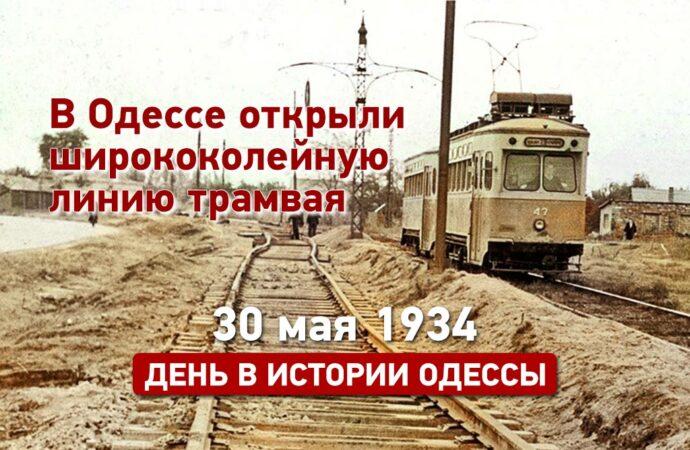 День в истории Одессы: 87 лет назад открыли ширококолейную линию трамвая