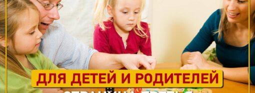 Страничка «Для детей и родителей» – выпуск третий