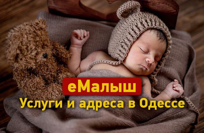 Рождение ребенка: для чего одесситам нужен «еМалыш»