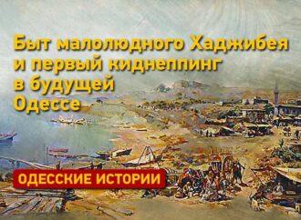Одесские истории: быт малолюдного Хаджибея и первый киднеппинг