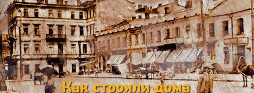 Наша история: как строили дома в Одессе двести лет назад?