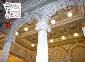Поздравляем: Одесскому историко-краеведческому музею – 65 лет (фото)