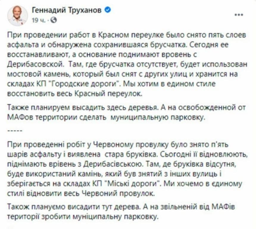 Труханов о будущем Одесской ярмарки