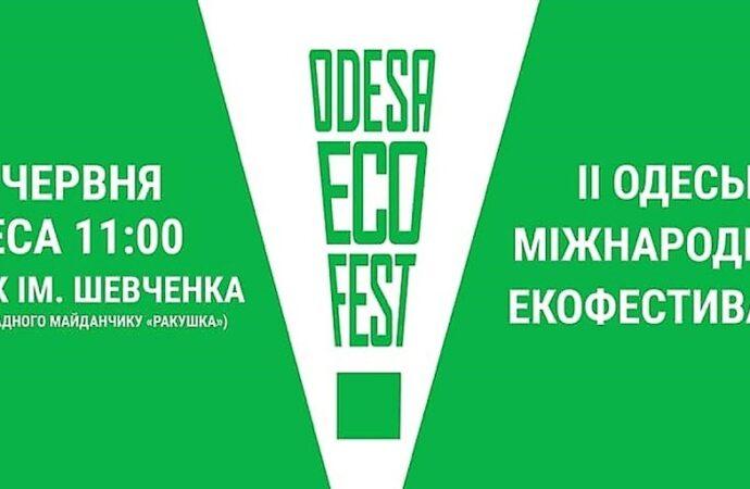 В Одессе пройдет Международный экофестиваль