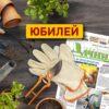 Юбилей газеты «Одесский дачник»: 30 лет на ваших сотках