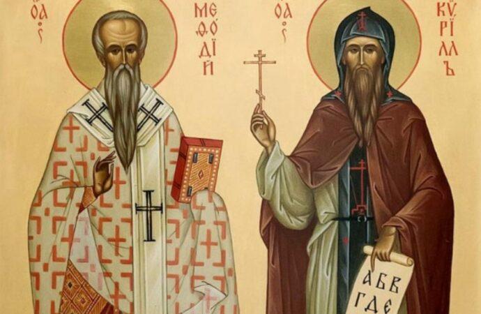 День памяти равноапостольных Кирилла и Мефодия