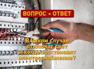 В каком случае отключат свет и когда восстановят электроснабжение?