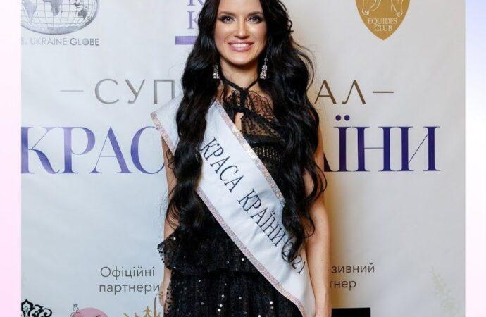 Алина Вареник из Одессы выиграла конкурс «Краса Країни 2021»