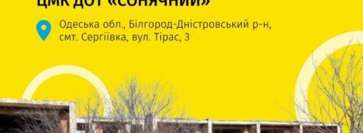 В Одесской области продадут на аукционе детский лагерь