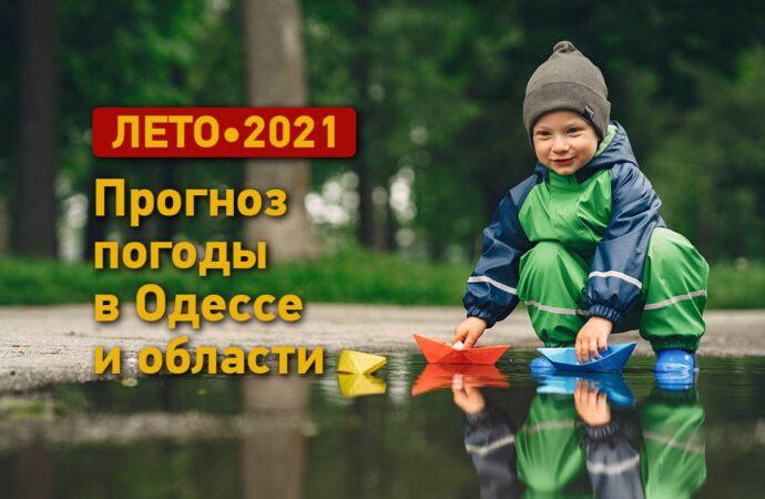 Лето-2021: какая будет погода в Одессе в летние месяцы