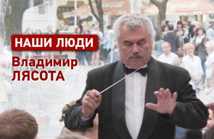 Владимир Лясота: «Влюбитесь в музыку, и она продлит вам жизнь»