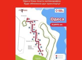 Из-за полумарафона в Одессе перекроют улицы