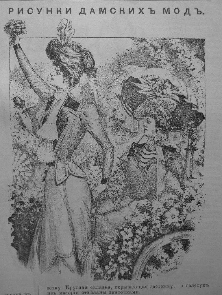 мода в Одессе 1899 г., дама
