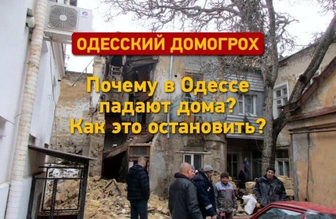 Домогрох как норма: почему в Одессе регулярно падают дома