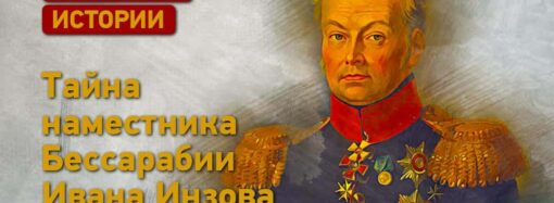 Одесские истории: тайна наместника Бессарабии Ивана Инзова