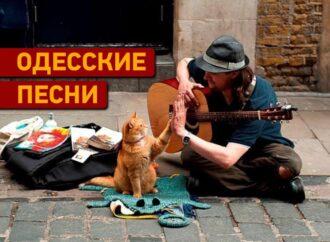 Одесские песни: фальшивые «Лимончики», «Аицын паровоз» и «Ах, Одесса»