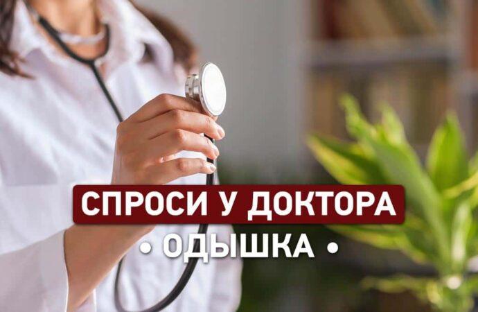 Спроси у доктора: одышка – когда нужно идти к врачу?