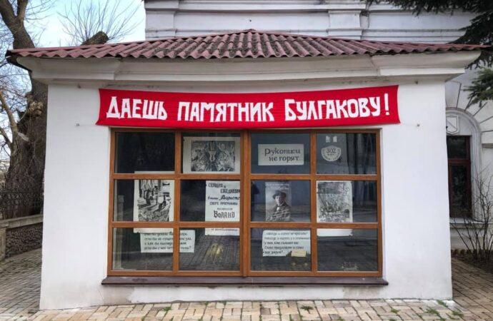 В Одессе может появится памятник Булгакову
