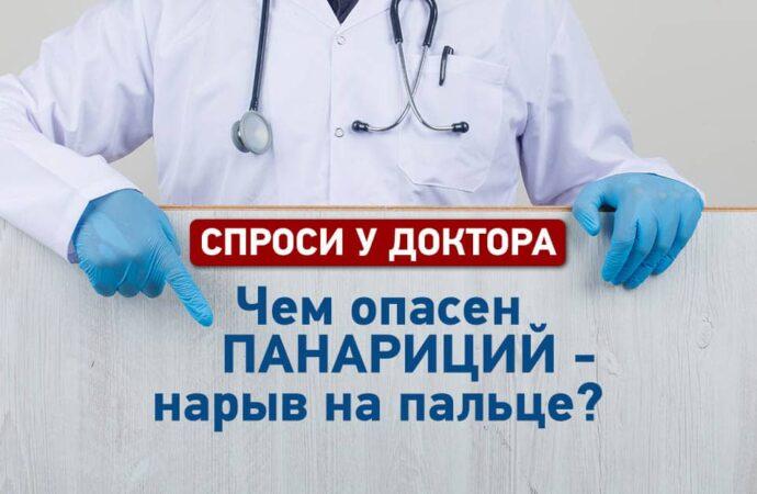 Спроси у доктора: чем опасен нарыв на пальце?