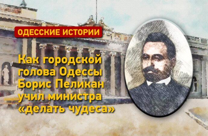 Одесские истории: как городской голова Одессы Пеликан учил министра «делать чудеса»