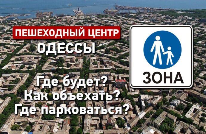 Новый пешеходный центр в Одессе в схемах: улицы, парковки, объезд