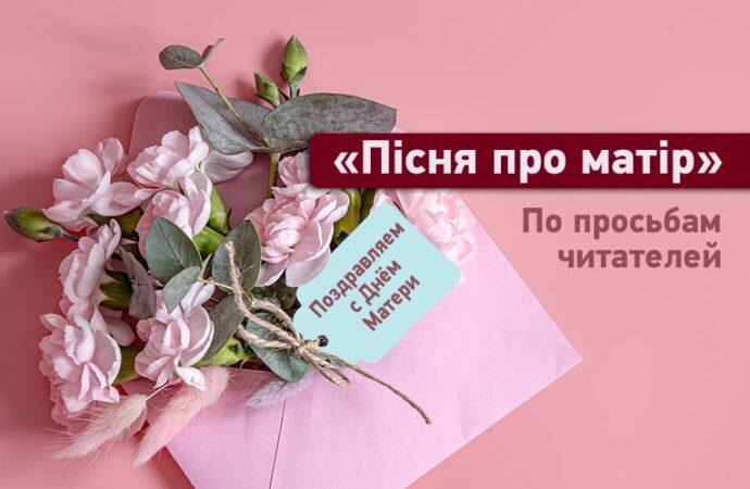 9 мая – День матери: Песня о матери – по просьбам читателей