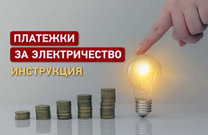 Приходят большие платежки за электроэнергию: что делать? Инструкция