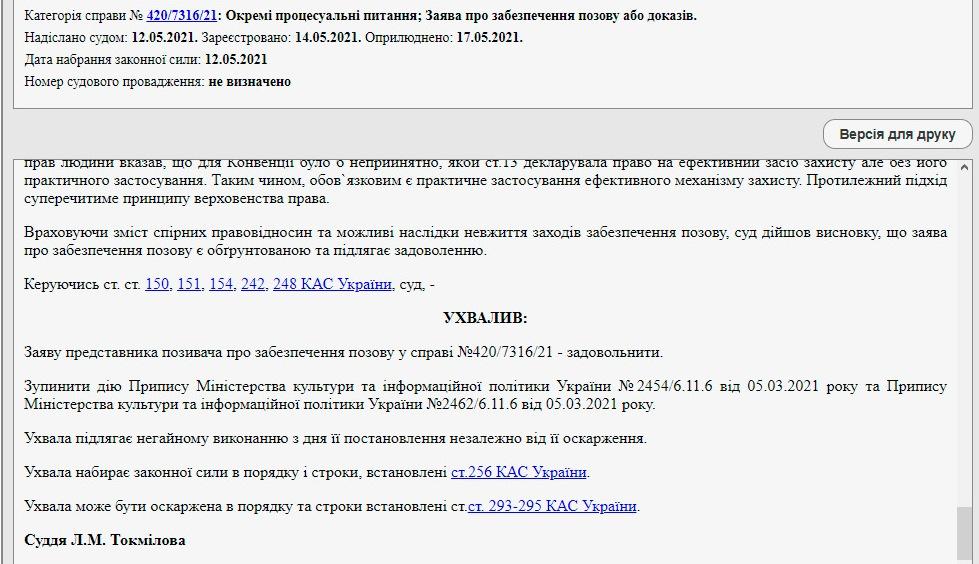 решение суда по типографии Фесенко