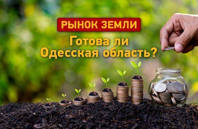Рынок земли: готова ли Одесская область к открытию?