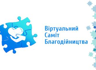Завтра відбудеться Віртуальний Саміт Благодійництва