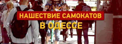Нашествие самокатов: как в Одессе не попасть под колеса и насладиться прогулкой