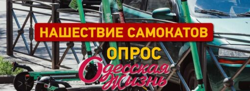 Нашествие самокатов в Одессе: что говорят пешеходы и самокатчики – опрос
