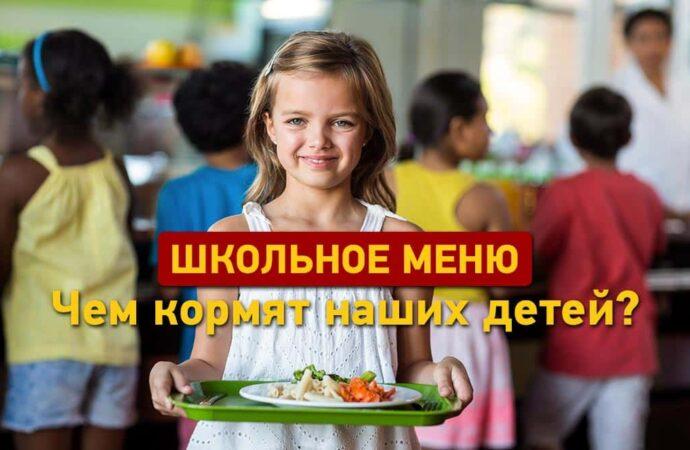 Школьное меню по-новому: чем кормят детей сегодня?