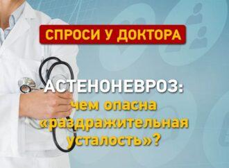 Астеноневроз: чем опасна «раздражительная усталость» и как поможет врач?