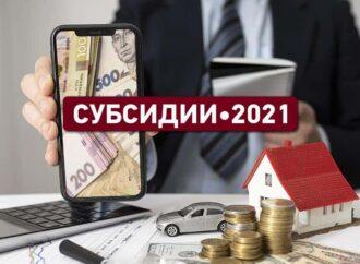 Субсидии 2021: что изменилось с 1 мая?