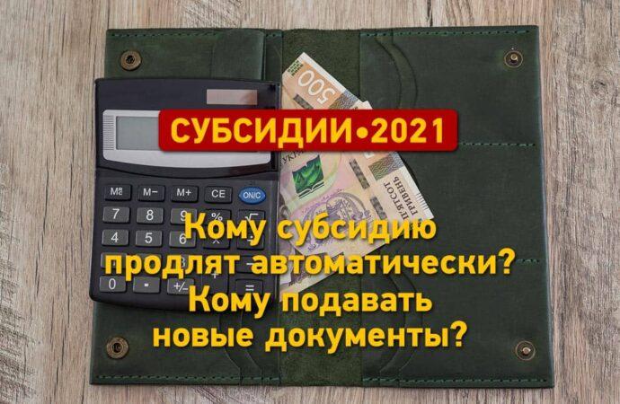 Субсидии-2021: кому продлят автоматически, кому подавать новые документы