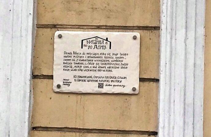 На фасаде одесского музея установили памятную табличку с цитатой об улице Польской (фото)
